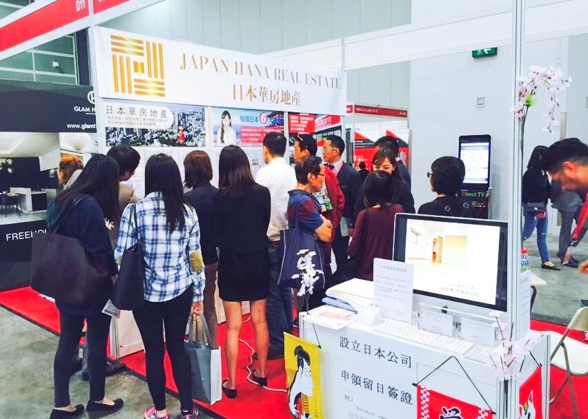 『SMART国際投資不動産EXPO』パネルディスカッション(2015)