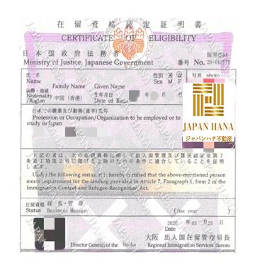 日本投资移民成功个案 3