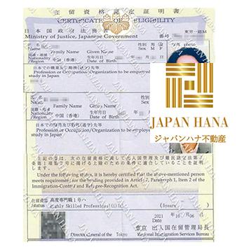 日本投资移民成功个案 1